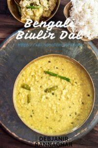 Bengali Kolai Dal | Biulir Dal | Bengali Urad Dal Recipe
